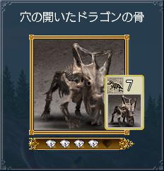 02穴の開いたドラゴンの骨