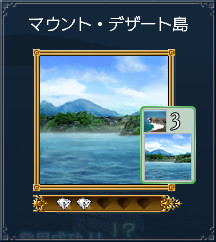 13マウント・デザート島