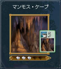 11_マンモス・ケーブ