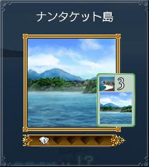 08_ナンタケット島