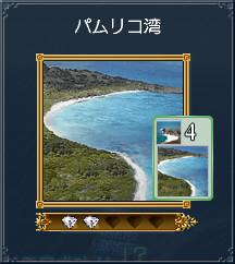 10_パムリコ湾