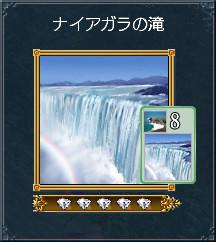 07_ナイアガラの滝
