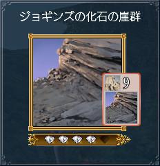 02_ジョギンズの化石の崖群