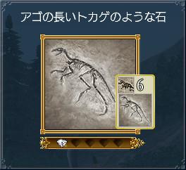 01_アゴの長いトカゲのような石