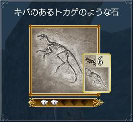 03_キバのあるトカゲのような石