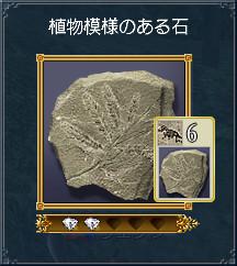 04_植物模様のある石