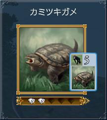08_カミツキガメ
