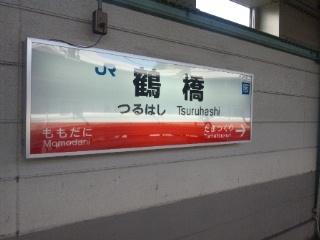 110421 鶴橋駅