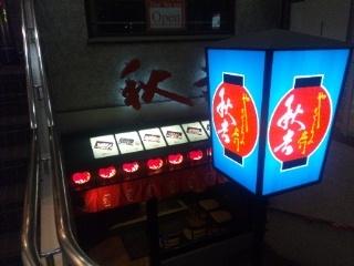 110421 秋吉 ギャザ阪急梅田店