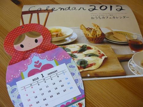 2012 カレンダー