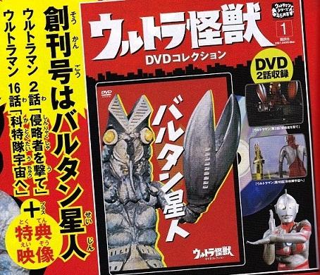 ウルトラ怪獣DVDコレクション
