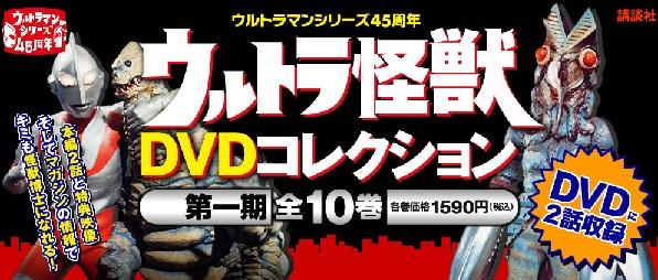 ウルトラ怪獣DVDコレクション 0
