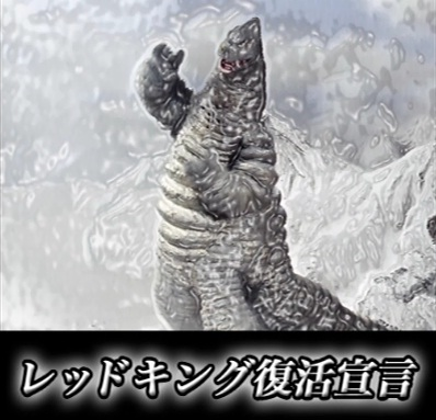 ウルトラ怪獣DVDコレクション レッドキング