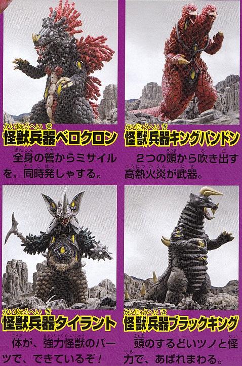 ウルトラマンサーガ 怪獣兵器