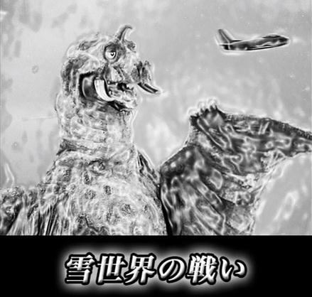 ウルトラ怪獣DVDコレクション ペギラ