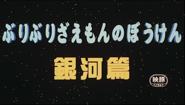 クレしんパラダイス!メイド・イン・埼玉 ぶりぶりざえもんの冒険 銀河篇