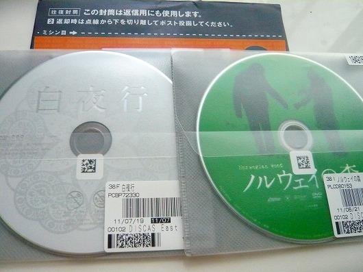 2011_0723_120700-P1040191.jpg