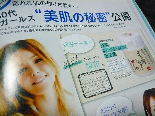 2011_0725_222151-P1040203.jpg