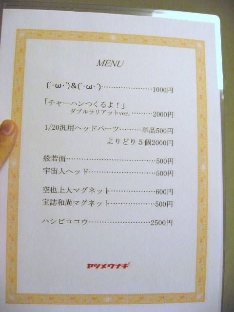 001_20110723002153.jpg