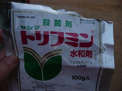 トリフミン