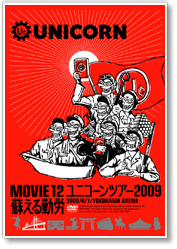 「MOVIE 12 ユニコーンツアー2009 蘇える勤労」