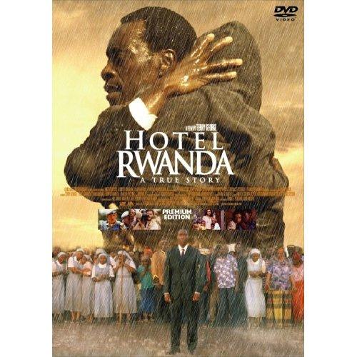 「ホテル・ルワンダ」