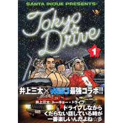 井上三太「TOKYO DRIVE」