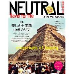 「NEUTRAL」2007年5月号「美しき十字路 中米カリブ」