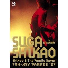 スガシカオ「SUGA SHIKAO IN 日本武道館 - SHIKAO  THE FAMILY SUGAR - FAN-KEY PARADE 07」