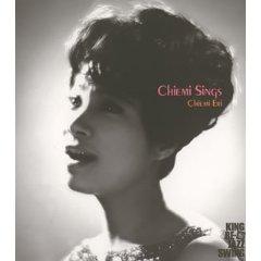 江利チエミ「CHIEMI SINGS」