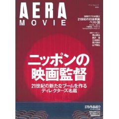「AREA MOVIE ニッポンの映画監督」