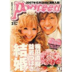 Popteen (ポップティーン) 2008年 02月号