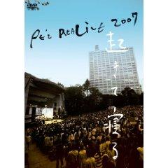 PEZ「PEZ REALIVE 2007 - 起きて寝る - @2007.4.14 日比谷野外大音楽堂」