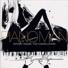 武部聡志「PIANOMAN - FOR YUMING LOVERS」