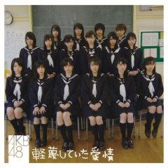 AKB48「軽蔑していた愛情」
