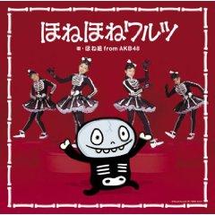 ほね組 from AKB48「ほねほねワルツ」