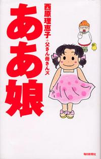西原理恵子+父さん母さんズ「ああ娘」