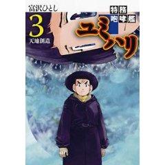 富沢ひとし「特務咆哮艦ユミハリ」