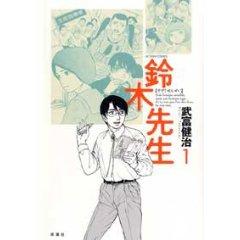 武富健治「鈴木先生」1巻