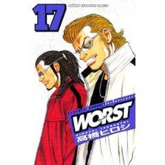 高橋ヒロシ「WORST」17巻