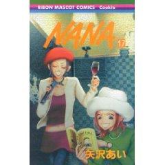 矢沢あい「NANA」17