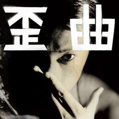 Shing02「歪曲」