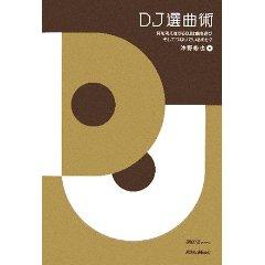沖野修也「DJ選曲術」