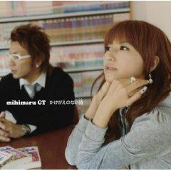 かけがえのない詩 mihimaru GT