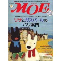 雑誌「MOE」4月号「リサとガスパールのパリ案内」