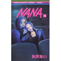矢沢あい「NANA」第12巻jpg