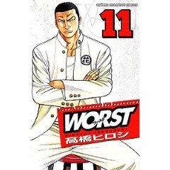 高橋ツトム「WORST」第11巻