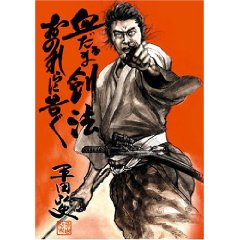 平田弘史「血だるま剣法・おのれらに告ぐ」