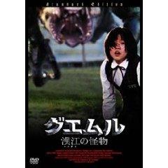 DVD「グエムル 漢江の怪物」