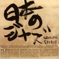 日本のジャズ-SAMURAI SPIRIT-PE'Z